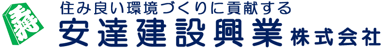安達建設興業株式会社